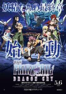 fairy tail the movie dragon cry