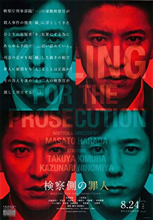 Killing for the Prosecution poster