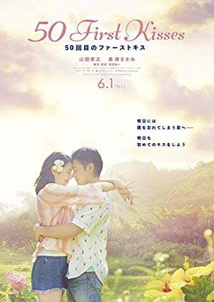 50 First Kisses poster