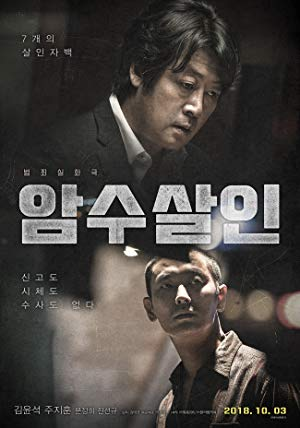 Dark Figure of Crime poster