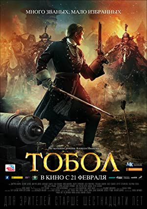The Conquest of Siberia poster